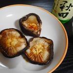 道の駅 伊豆のへそ - 焼いた椎茸。醤油をかけて頂きます