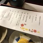 旅館大沼 - 料理写真: