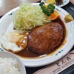とん茂 - 料理写真:はんばーぐ定食‼️