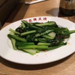 103386293 - 青菜のガーリック炒め