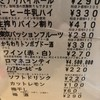 立ち呑み 晩杯屋 中目黒目黒川RS店