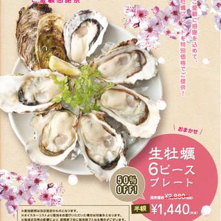 【3月9日~24日限定!生牡蠣6Pプレート半額!