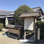103395690 - 奈良県明日香村 手打ち蕎麦「山帰来」