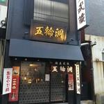 麺屋武蔵 五輪洞 - 外観