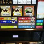 麺屋武蔵 五輪洞 - 食券機