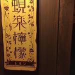蜆楽檸檬 - 看板