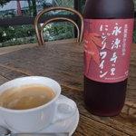Pannotakumihitomikoubou - 永源寺の里にごりワイン赤&コーヒー