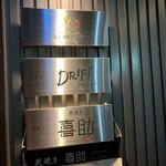 炭焼き&ワイン ドリフト - 入口の看板