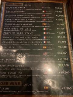 炭焼き&ワイン ドリフト - メニュー
