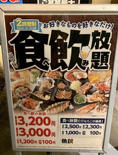 魚民 食べ放題