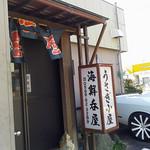 海鮮呑屋 うさぎ小屋 - 店舗 入り口
