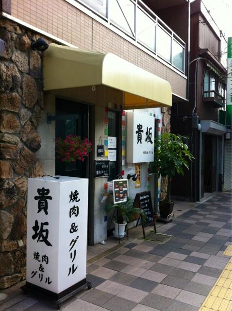 焼肉&グリル 貴坂