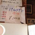 ラーメン二郎 - パルメザンチーズ(¥100)