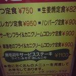 10341664 - 店外の立て看板☆