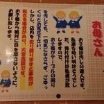 若大将 - お子さま連れに優しい店です(^.^)