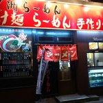 Toyosuramen - 豊洲駅前の一等地にあります。