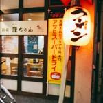 麺処謹ちゃん -