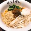 自家製麺ほうきぼし - 料理写真:温玉乗せ。