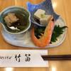 竹笛 - 料理写真:セットについてる前菜です
