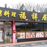 台湾料理 福祥居 - 【2019.3.10(日)】店舗の外観