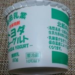 豊田乳業 - 北軽井沢の生乳から作った美味しいヨーグルト。お土産にもいかが。