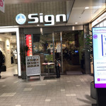 Sign 五反田 - お店