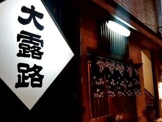 大露路 - 大露路@新橋 店舗入口