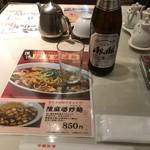銀座四川 - ドリンク写真:瓶ビール(中)