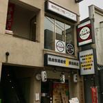 東京焼き麺スタンド - お店外観