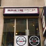 東京焼き麺スタンド - お店は2Fです
