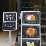 東京焼き麺スタンド - 1F入口の看板