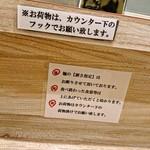 103432737 - 麺屋 TAKA