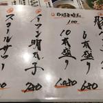 博多うどん酒場イチカバチカ -