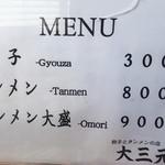 103439416 - タンメンが100円値上げになりました