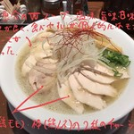 103442752 - 鶏白湯魚介特製塩 900円