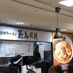 花鳥風月 - 大阪タカシマヤの催事にて