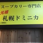 スープカリー専門店 元祖 札幌ドミニカ - 看板もチープすぎるぞ