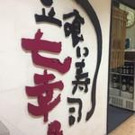 立喰い寿司 七幸 - ぱっと見 ダンマリした感じの大将のキャラがいいです 美味しいよ 七幸さん