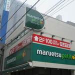 マルエツ プチ - お店です。