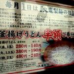 丸亀製麺 - 毎月1日は釜揚げうどん半額