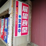 弥彦山ロープウェイ展望食堂 -