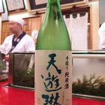 東家 - 天遊琳 手造り純米酒