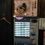 麺や そめいよしの - 自動食券販売機