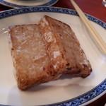 ホテルオークラ レストラン横浜 中国料理 桃源 - 大根餅アップ