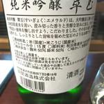 秋田純米酒処 - ラベル