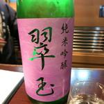 秋田純米酒処 - 美味しかった