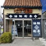 海鮮厨房 - お店入り口
