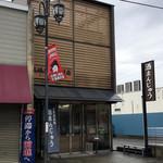 高嶋屋酒饅頭店 - 外観