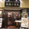 龍福小籠堂 東京ビル TOKIA店
