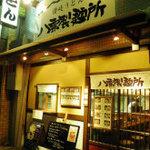 八栗製麺所   - お店の外観です